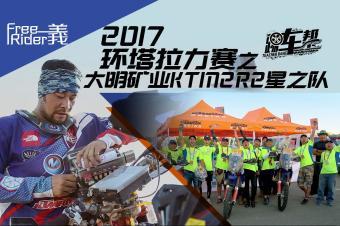 2017环塔拉力赛之 大明矿业KTM2R2星之队