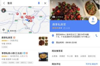地图APP带你寻找不一样的美食,吃遍全国不在话下