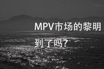 图说7月份MPV市场