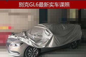 别克GL6最新实车谍照 将于四季度上市