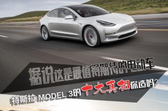 最期待的电动车!MODEL 3的十大真相你造吗?