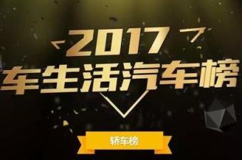2017车生活汽车榜——评选榜单