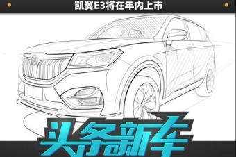 华晨中华V6手绘图曝光 年内正式上市