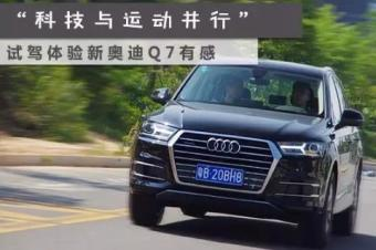 科技与运动的豪华SUV,试驾体验新奥迪Q7有感