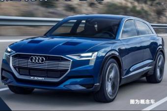 奥迪将推纯电动SUV 4.6秒破百/续航超480