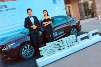 长安睿骋CC预售:9.5万起售拉响中级车警报