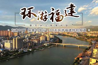 东南汽车 探美中国行,30天环游福建特别报道十三