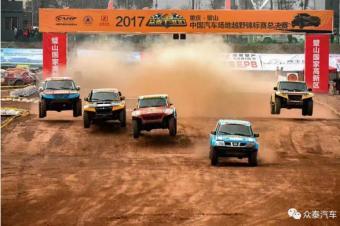 众泰汽车越野车专业赛事再度实力夺冠