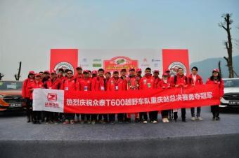 众泰T600越野车队重庆决赛完美收官
