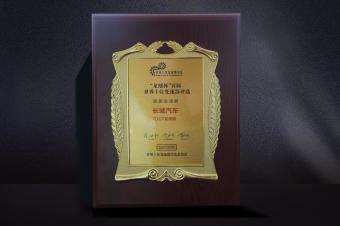 """长城7DCT变速器获得""""世界十佳变速器""""殊荣"""