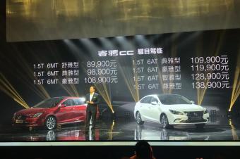 8.99万起售 挑战合资B级车,睿骋CC正式上市
