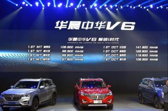 售价8.79万的中华V6能成为哈弗H6终结者吗?