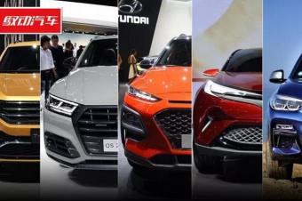 【导购】年底别着急买车 这5款SUV即将国产