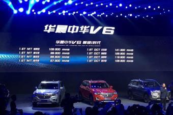 华晨紧凑型SUV中华V6上市 售价8.7万元起