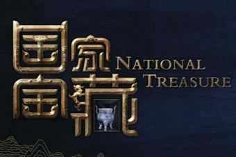 承载《国家宝藏》不可言说的千年技艺
