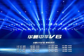 科技感与性价比同存,SUV中华V6 起价8.8万