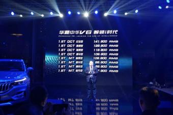 中华V6智联SUV上市8.79万起