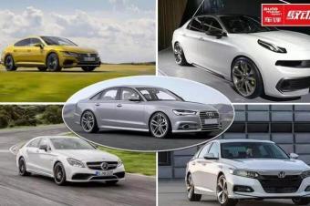 2018年最期待的5款轿车 我选雅阁