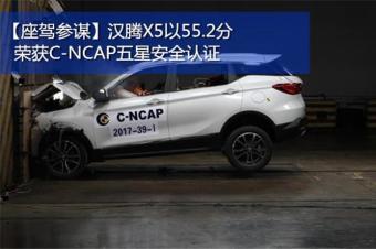 """获C-NCAP认证的""""品智SUV""""有什么来头?"""