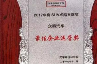众泰汽车荣获2017年度最佳企业运营奖