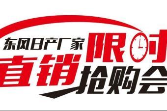 东风日产郑州威骏年底免费领两张电影票