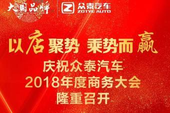 众泰汽车2018商务大会召开 