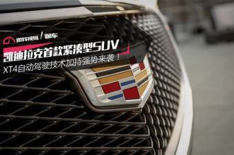 凯迪拉克首款紧凑型SUV XT4自动驾驶技术加持