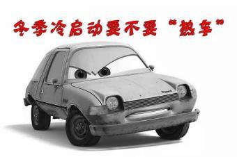 """本田涡轮直喷引擎冷启动要""""热车""""?"""