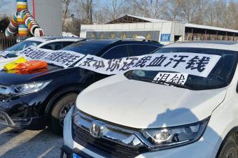 """继""""刹车门""""后CR-V再曝质量问题遭遇群体投诉"""