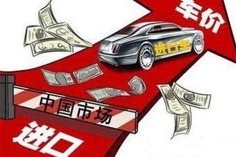 中国汽车进口关税将下调,你还会买国产车么?