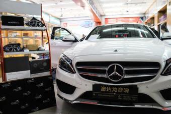 上海奔驰C200L升级奔驰专用丹拿旗舰版