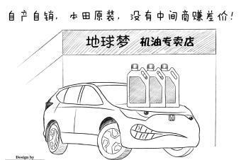 本田CRV机油增多车主开机油专卖店?
