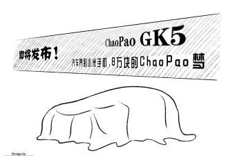 官版山寨货,来自华强本田的Gk5