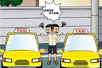 """听过出租车、快车,但是""""克隆出租车""""是个什么车?"""