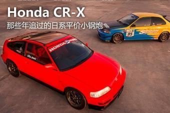 Honda CR-X 那些年追过的日系平价小钢炮