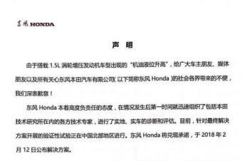 国家质检总局启动调查东风本田机油事件
