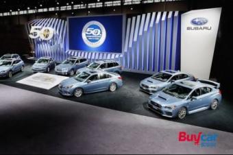 斯巴鲁50周年限量版车型美国首发 覆盖全系