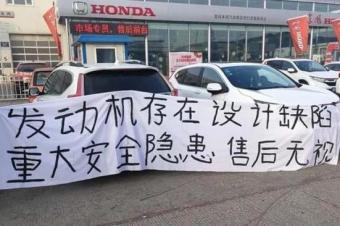东风本田拒绝消费者协会约谈后,国家质检总局出手了