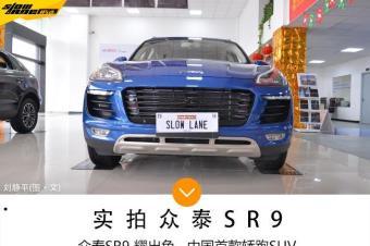 自主首款轿跑SUV 众泰SR9样子唬人 动力强劲