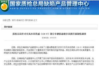 国家质检总局对东风本田CR-V开展调查