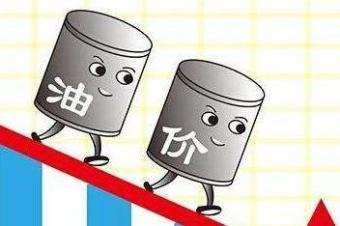 油价终于下跌,为年内首次成品油调价!