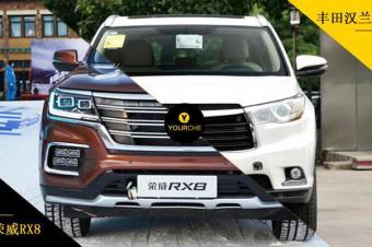 国产黑马荣威RX8对比合资战将丰田汉兰达