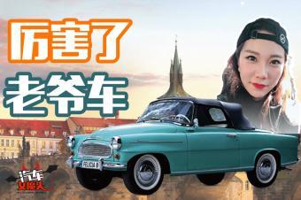 汽车女魔头Vlog:厉害了!老爷车!