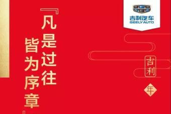 吉利中国年 | 安聪慧总裁2018戊戌年新春贺词