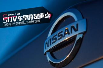 2018日产在中国上市新车前瞻