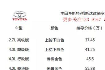 丰田考斯特17/18座多少钱 豪华商务改装优惠价