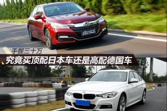 30万买顶配日本车还是低配德国车?