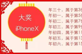 春节天天赢iphoneX明天开始啦