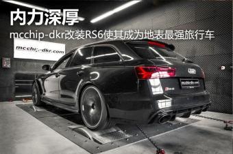 内力深厚mcchip dkr改装RS6最强旅行