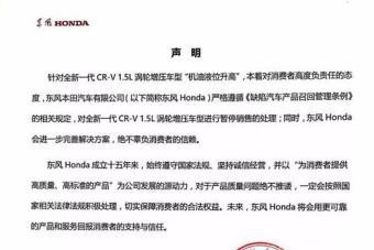 曾经的二手车理财产品 CR-V1.5L涡轮增压车